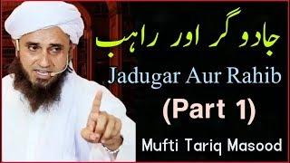 Jadugar Aur Rahib Part 1   Mufti Tariq Masood   Slamic Group
