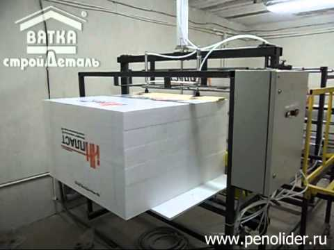 видео: Упаковочная машина для пенопласта УПА-2