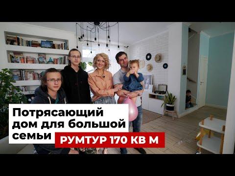 Обзор дома для большой семьи. Потрясающий светлый дизайн интерьера с тремя детскими