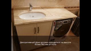 Как встроить стиральную машину в ванной комнате под столешницу(Как можно встроить стиральную машину в ванной комнате http://akvadom.kiev.ua/furniture-zakaz.html (натуральный камень - мрамор,..., 2016-09-29T08:00:12.000Z)