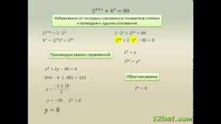 Показательные уравнения. Урок 4