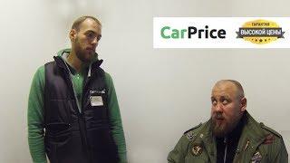 Большой Коля продает машину в CarPrice