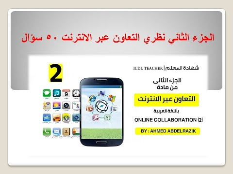 الجزء الثاني نظرى التعاون عبر الانترنت 50 سؤال باللغة العربية