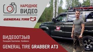 grabber AT3 на УАЗ Патриот  шины для путешествий от General Tire