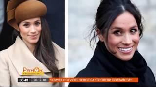 Кейт VS Меган: Почему враждуют невестки королевы Елизаветы