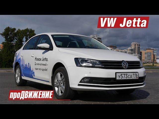 Фольксваген обновил Джетту. Тест VW Jetta  2015 Про.Движение