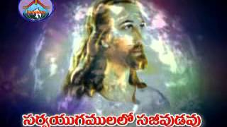 HOSANNA MINISTRIES sarva yugamulalo video song(2013)