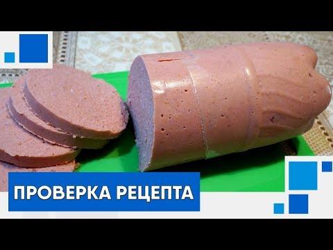 Колбаса из фарша в домашних условиях в пластиковой бутылке