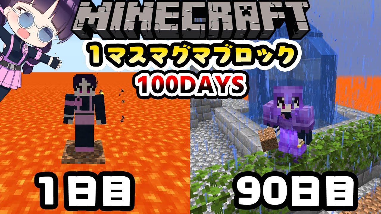 🍁【マイクラ】1マスマグマブロック100日間サバイバル生活したらどうなる?part9【100Days/マインクラフト/Minecraft/ゆっくり実況】