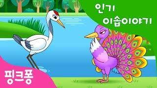 학과 공작새 | 인기 이솝이야기 | 핑크퐁! 인기동화