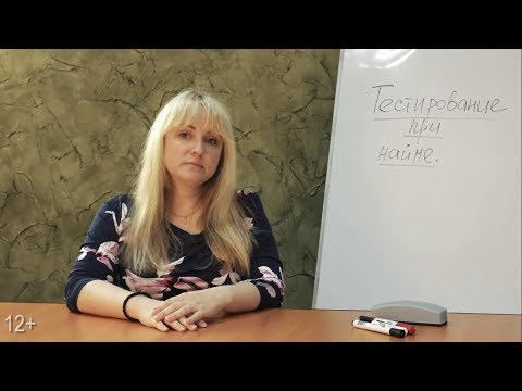 Тестирование при приеме на работу - Советы Психолога