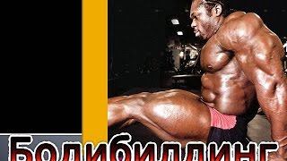 Бодибилдинг American bodybuilders