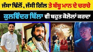 Latest News ! Babbu Maan | Jassa Dhillon | Kulwinder Billa Duldhi Sharab | Funny Video | Jassi Gill