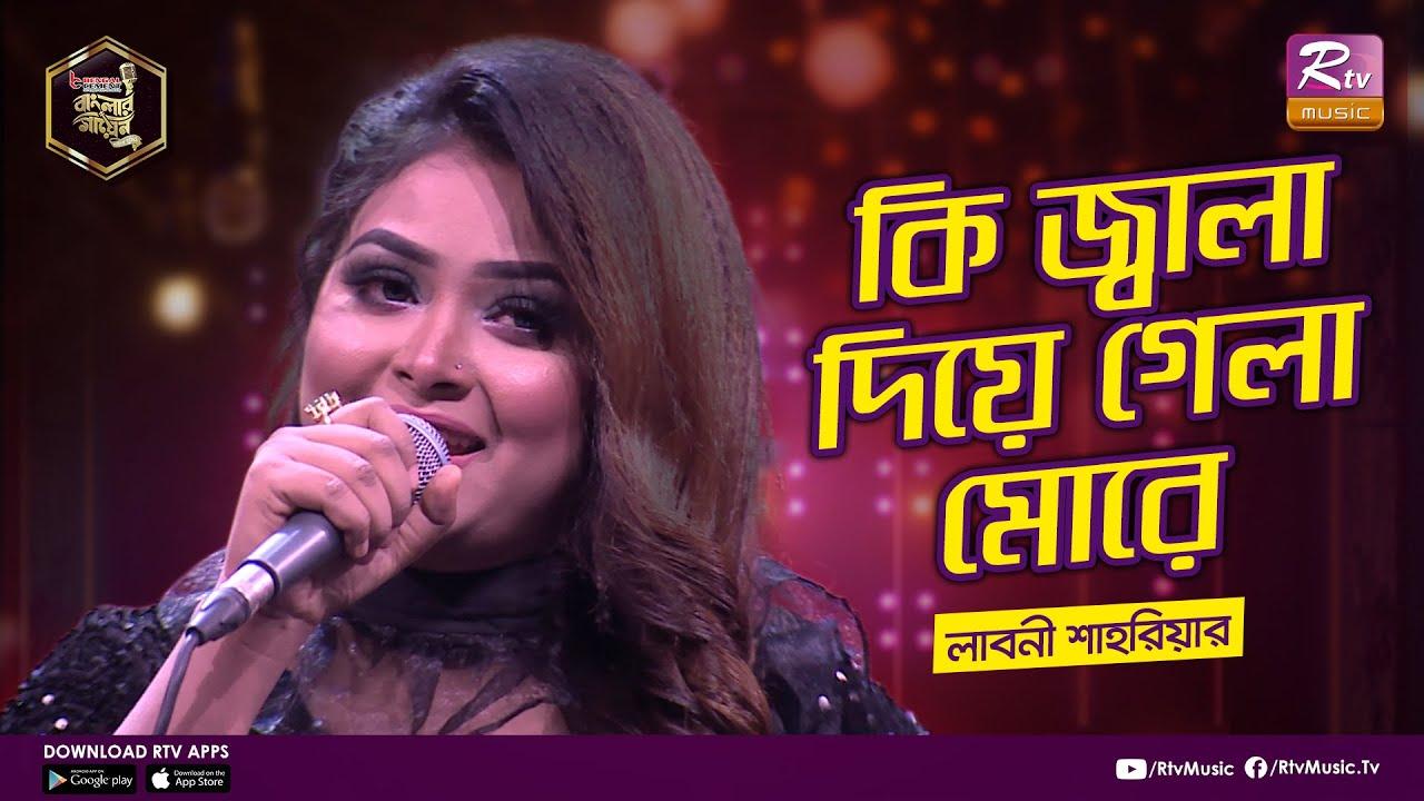 KI Jala Diye Gela More   কি জ্বালা দিয়ে গেলা মোরে   Laboni Shahriar   Banglar Gayen