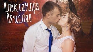 Александра и Вячеслав 16.09.17 [Свадебная съемка]