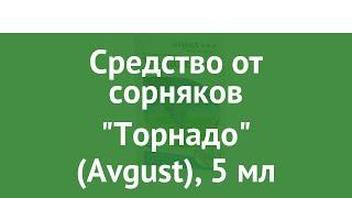 Средство от сорняков Торнадо (Avgust), 5 мл обзор ОФ001669 производитель Фирма Август ЗАО (Россия)