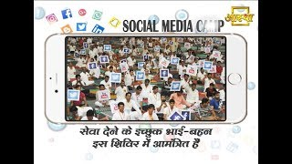 Social Media Shivir | Patanjali Yogpeeth, Haridwar | 20 21 April 2019