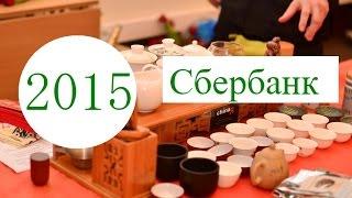 СБЕРБАНК - Обучение-интенсив сотрудников в санатории КОЛОС (г. Омск - 2015)