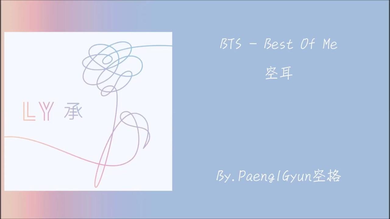 【空耳】BTS - Best Of Me 空耳