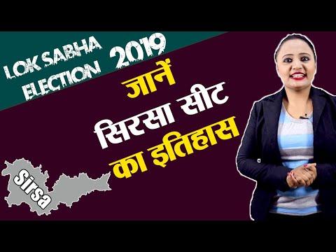Lok Sabha Election 2019: History Of Sirsa, MP Performance Card | वनइंडिया हिंदी