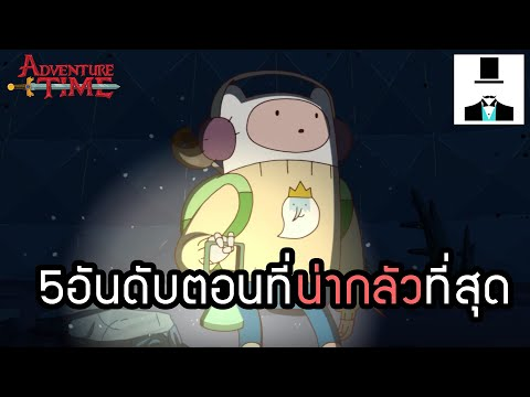 [Adventure Time] 5อันดับตอนที่น่ากลัวที่สุด