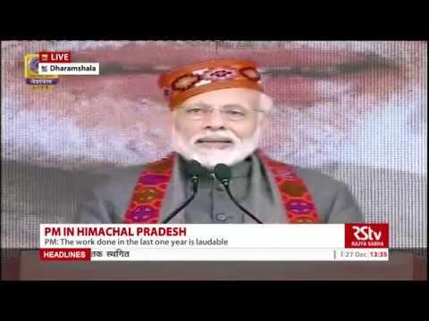 PM Modi's Speech | One year of BJP Govt in Himachal Pradesh