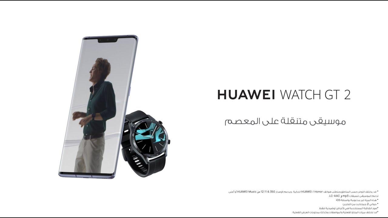 Photo of ساعة HUAWEI WATCH GT 2 | طريقة تنزيل الموسيقى – تحميل