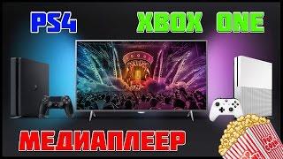 PS4 И XBOX ONE В КАЧЕСТВЕ МЕДИАПЛЕЕРА