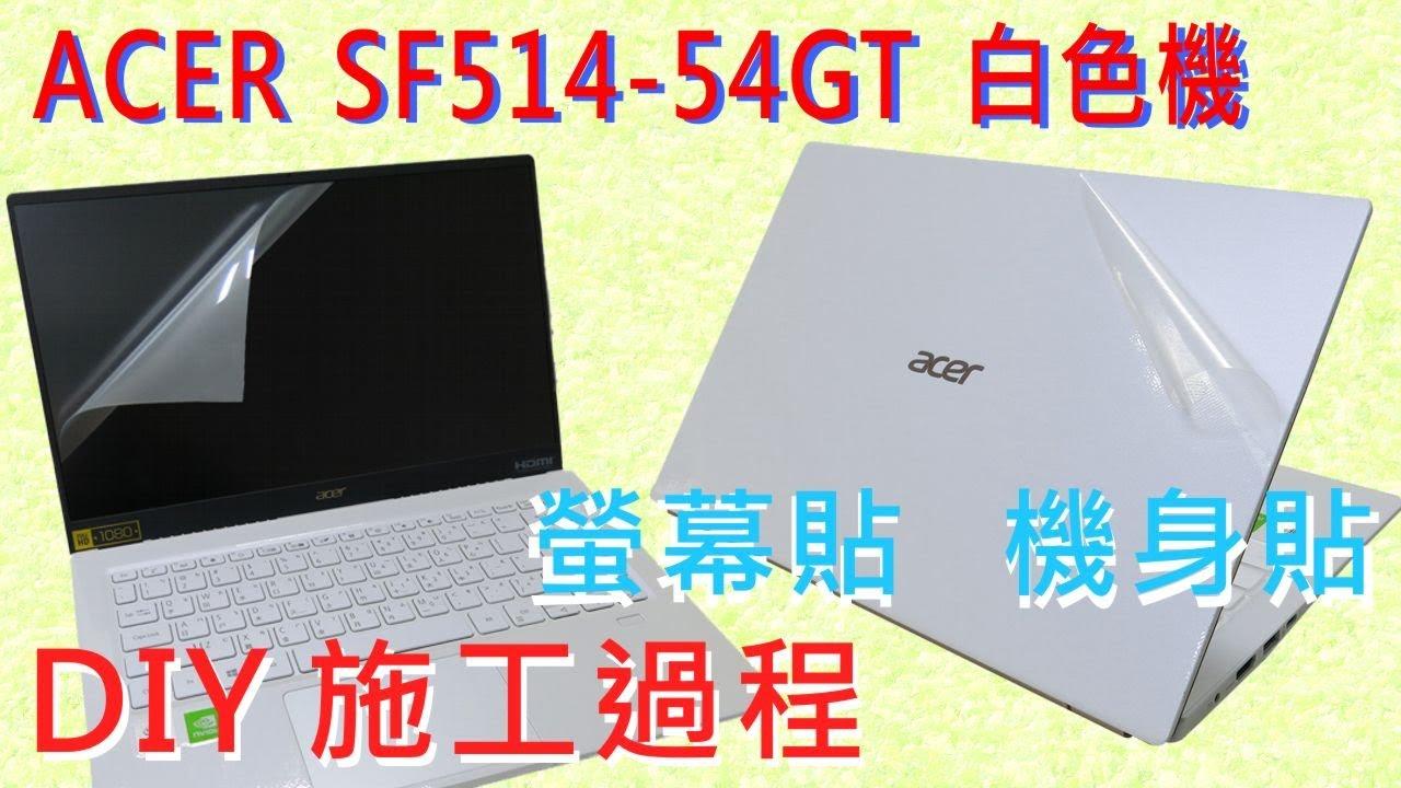 【Ezstick】ACER SF514-54GT 白色機 機身貼 螢幕貼 Touchpad 保護貼 施工過程 DIY 筆電包膜 - YouTube
