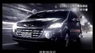 Luxgen Luxgen7 mpv(taiwan,1,30s)