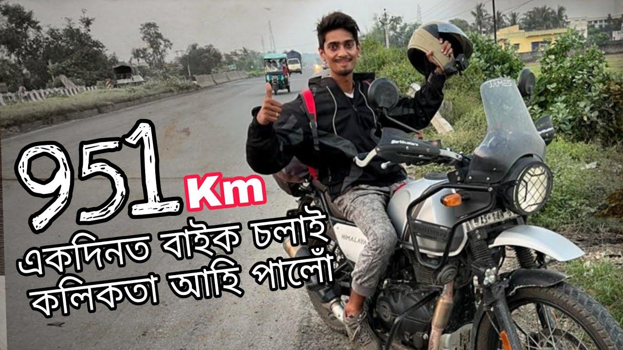 Going to Kolkata on BIKE - দুৰ্গা পূজা চাব
