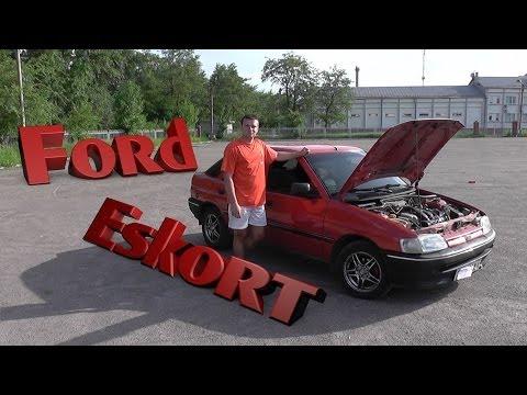 АвтоОбзор Форд Эскорт Overview Ford Escort