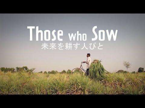Those who Sow - Documentary / Japanese subtitles