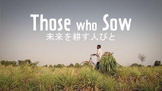 Those Who Sow   Documentary / Japanese Subtitles