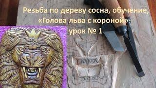 Резьба по дереву обучение Голова льва с короной урок № 1(, 2017-02-08T04:16:38.000Z)