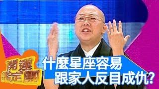 我的家庭美滿嗎?!乾德門 江中博 陳萍 陳崴 開運鑑定團