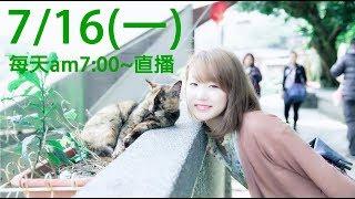 【每天am7:00直播#15】最後有現場唱歌〜(//▽//)🎤新的一個禮拜又開始了! thumbnail