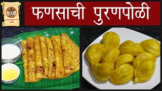 फणसाची मऊसूत पुरणपोळी   Fanas Recipe   Jackfruit Recipe