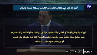 وزير المالية: تعمل على برنامج إصلاح اقتصادي ومالي وطني وآخر مع صندوق النقد - (8/12/2019)