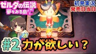 #2【ゼルダの伝説 夢をみる島】3つ目の楽器GET後から 発売日当日プレイ【 Switch】
