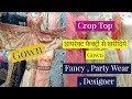 Gown & CropTop  डायरेक्ट फैक्ट्री से खरीदिये  | Fancy | Designer | Party Wear |  Gandhinagar Market