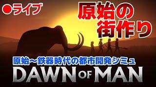 【Dawn of Man】 原始時代シミュレーションでマンモスを狩る(または狩られる)