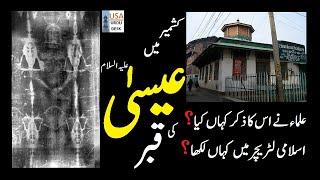 عیسٰیؑ کی قبر کشمیرمیں، اسلامی  علماء نے کہاں ذکر کیا ہے اور اسلامی لٹریچر میں حوالہ کہاں ؟؟