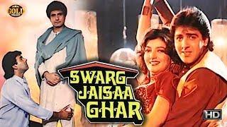 Swarg Jaisa Ghar 1991 - Dramatic Movie | Raj Babbar, Sonam, Anita Raaj, Sumeet Saigal.