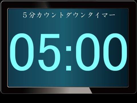 5分 300秒 カウントダウンタイマー 5 minutes countdown timer youtube