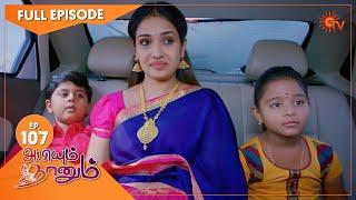 Abiyum Naanum - Ep 107 | 26 Feb 2021 | Sun TV Serial | Tamil Serial