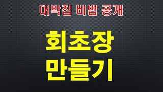 초장 물회소스/(물회대박집레시피)일식집 회초장/육회물회…