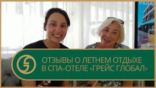Отзыв о летнем отдыхе в отеле Грейс Глобал Конгресс Спа Сочи