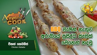BBQ මැෂින් නැතුව අරාබියේ ප්රසිද්ධ කෑමක් මෙහෙත් හදමු - Chicken Kebabs | Anyone Can Cook Thumbnail