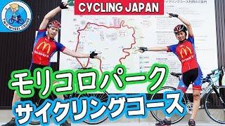 Morikoro Park Cycling Course モリコロパーク サイクリングコース [Cycling Japan] thumbnail